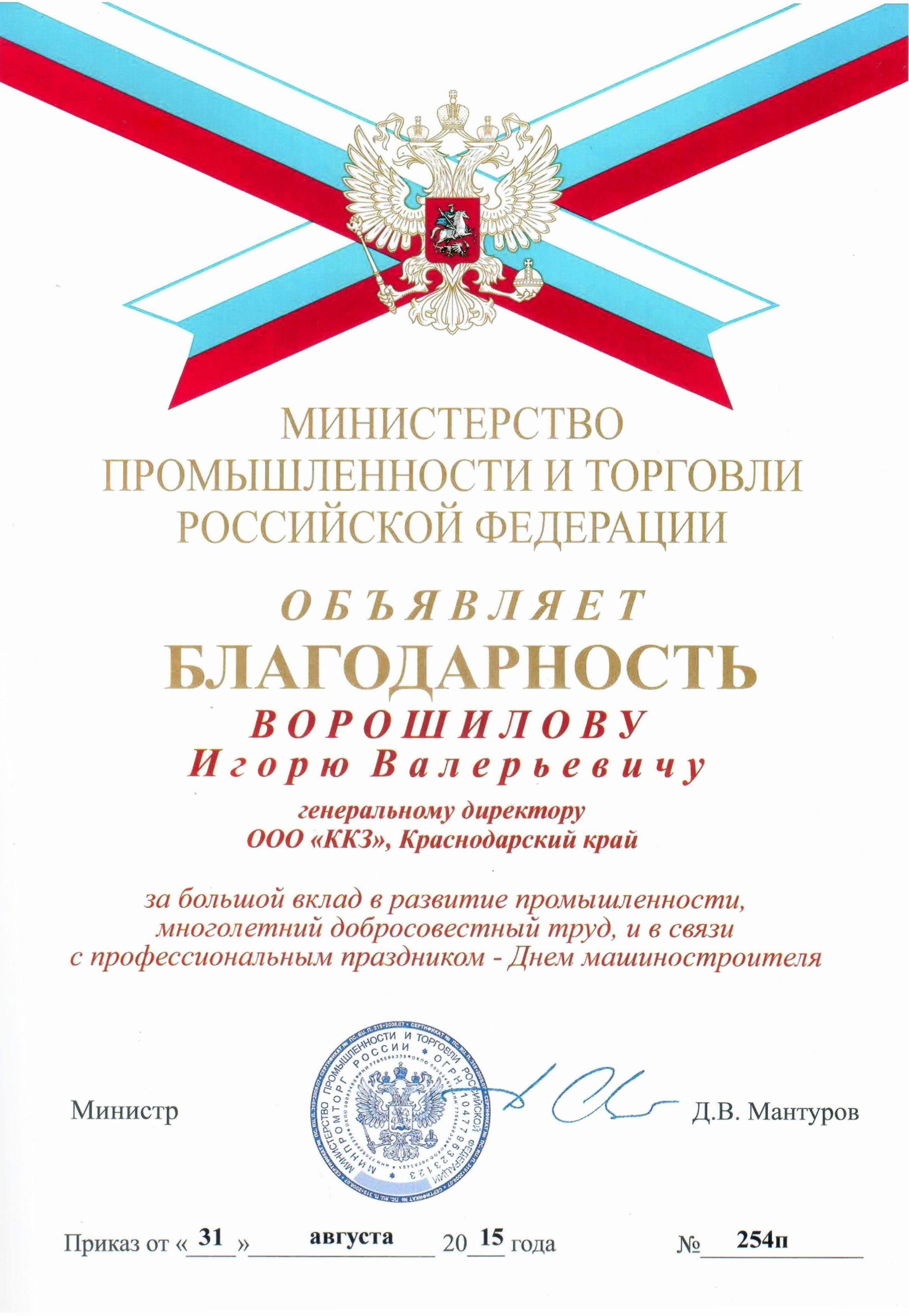 Награды и дипломы Краснодарский компрессорный завод Благодарность от Министерства промышленности и торговли РФ