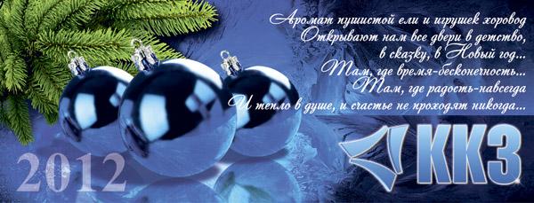 Краснодарский Компрессорный Завод поздравляет Вас с Новым 2012 Годом и Рождеством!