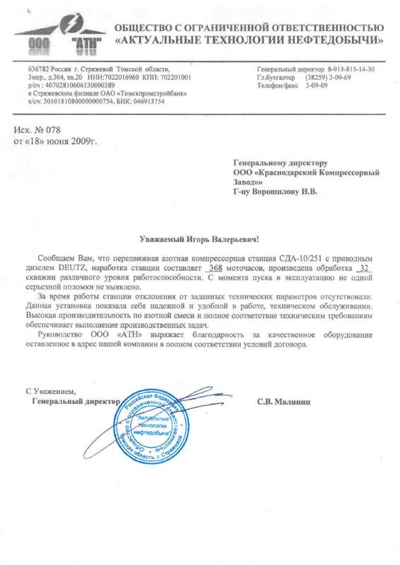 Актуальные Технологии Нефтедобычи - СДА-10/251