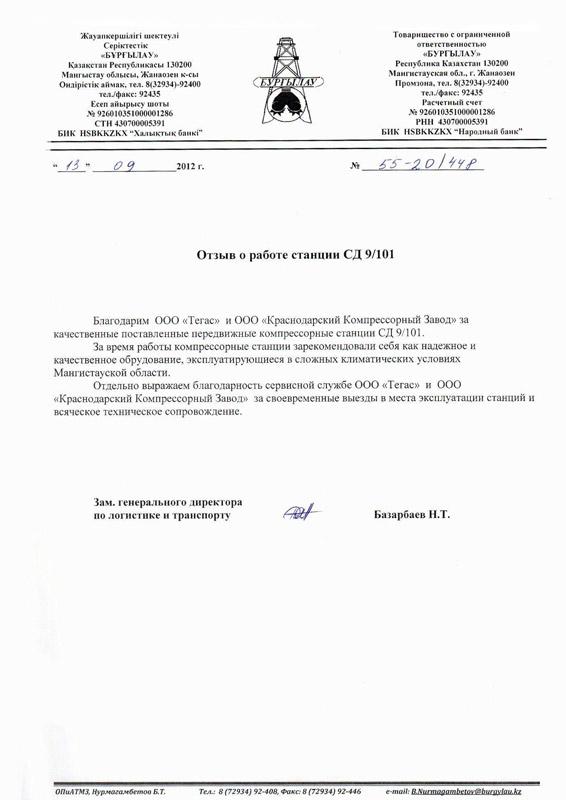 Бургылау - воздушная станция СД-9/101