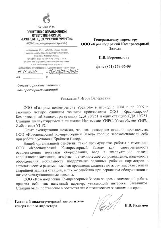 Газпром Подземремонт Уренгой - СДА-20/251 (три единицы), СДА-10/251