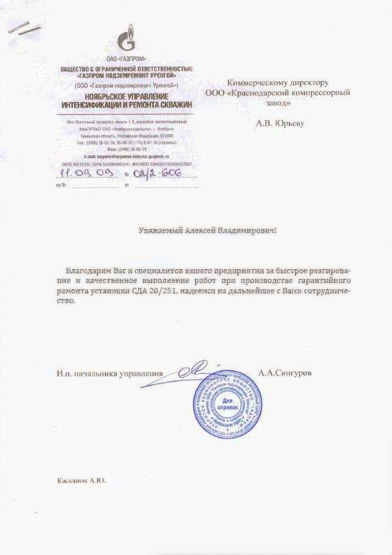 Газпром Подземремонт Уренгой - гарантийный ремонт СДА-20/251
