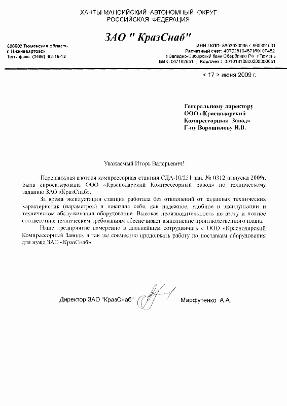 КразСнаб - азотная станция СДА-10/251