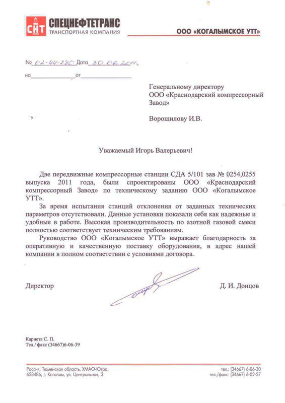 Когалымское УТТ - азотные станции СДА-5/101 (две единицы)