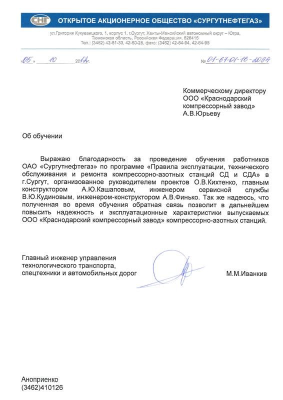 Сургутнефтегаз - обучение, Сургут