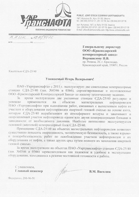 Укртранснафта - СДА-25/40