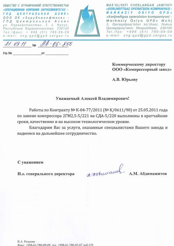 Зарубежнефтегаз - модернизация компрессора до азотной станции СДА-5/220