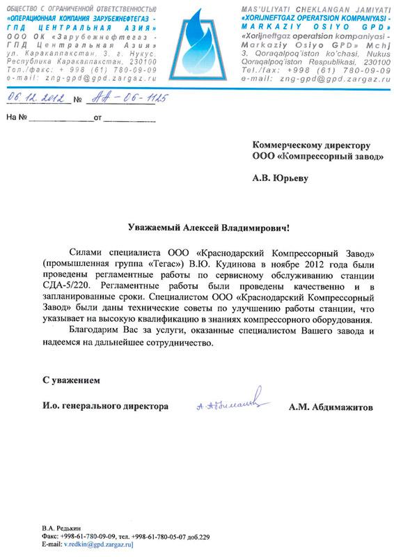 Зарубежнефтегаз - сервис азотной станции СДА-5/220