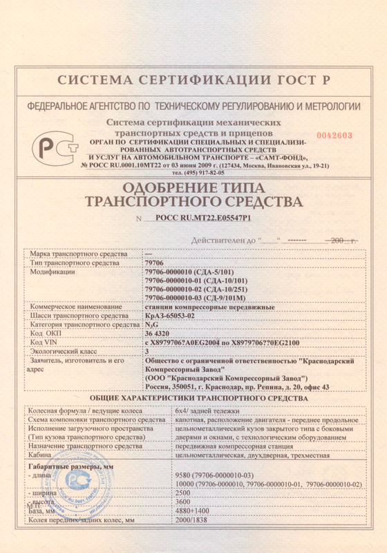 СДА на шасси КрАЗ-65053 – Одобрение типа ТС
