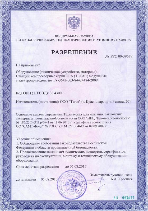свидетельство № ЦОП.37.001.211/0099-2008