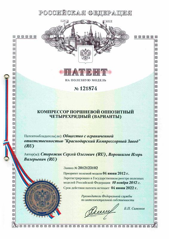 2012-0010 ПМ КОМПРЕССОР 4ГМ2,5-10(18)_251 ККЗ