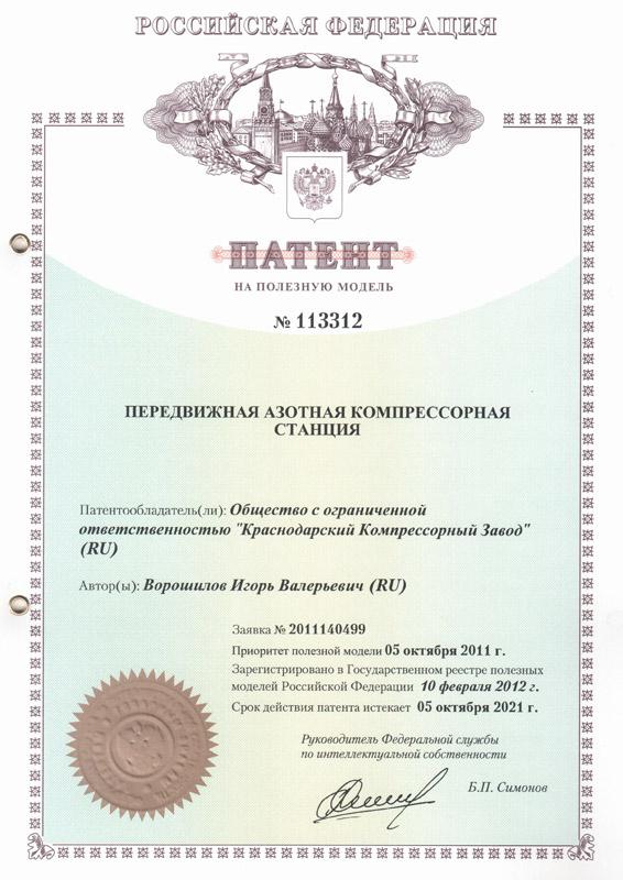 Патент - азотная компрессорная станция
