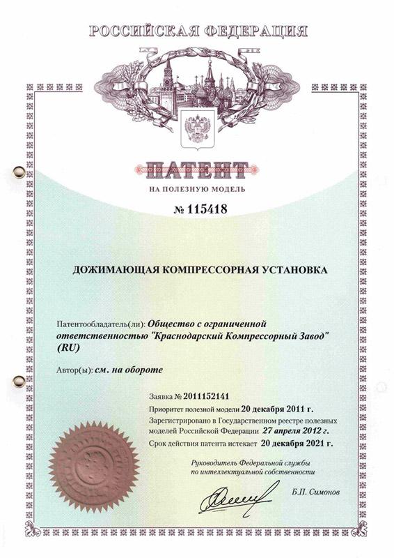 Патент - дожимающая компрессорная установка