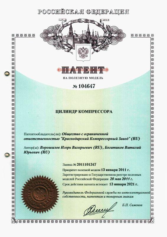Патент - цилиндр компресора (2)