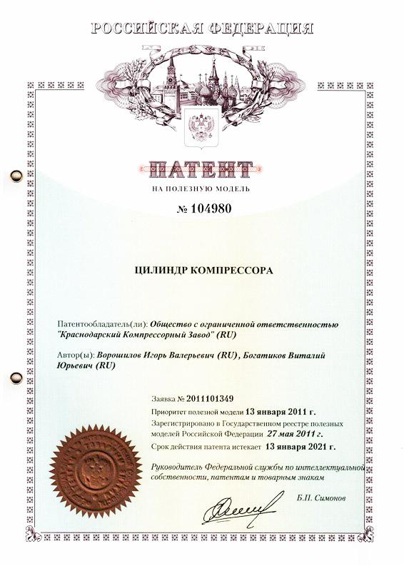 Патент - цилиндр компресора
