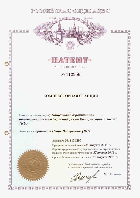 Патент - компрессорная станция (2)