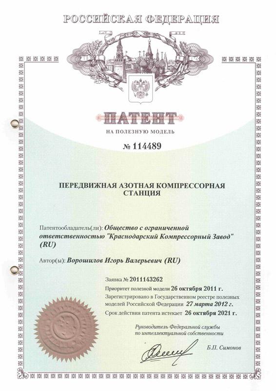 Патент - передвижная азотная станция (2)