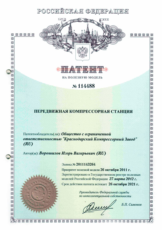 Патент №114488 - передвижная компрессорная станция