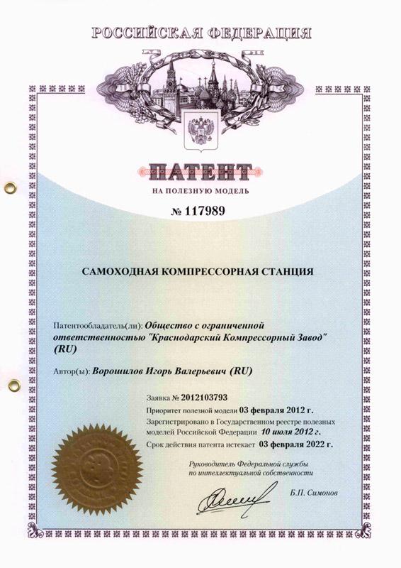 Патент - самоходная компрессорная станция