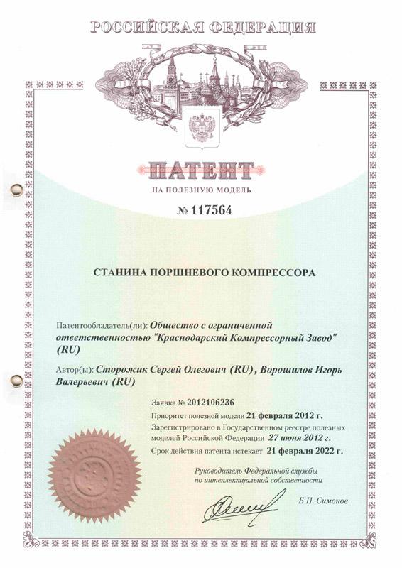 Патент - станина поршневого компрессора