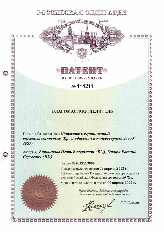 Патент - влагомаслоотделитель