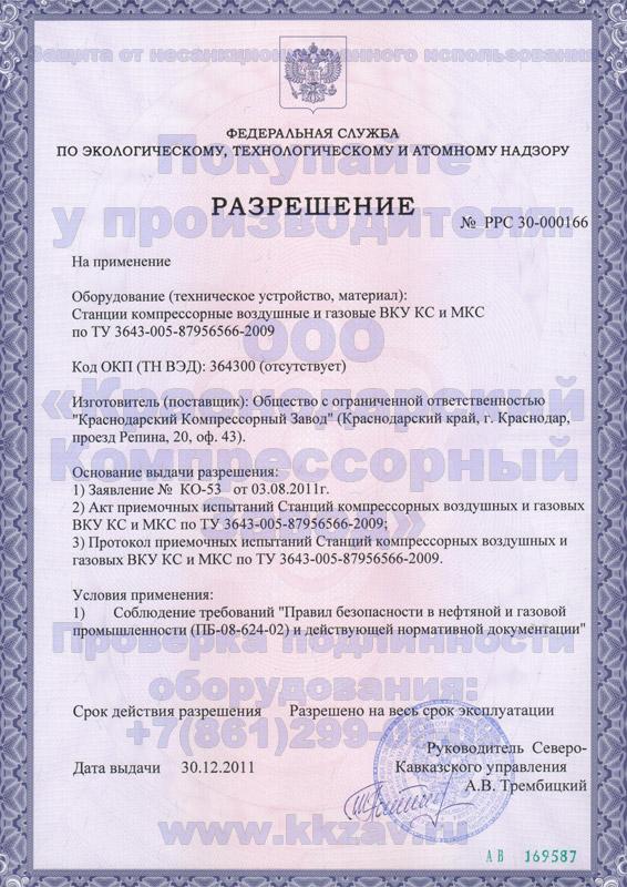 Разрешение на компрессорные станции ВКУ КС и МКС