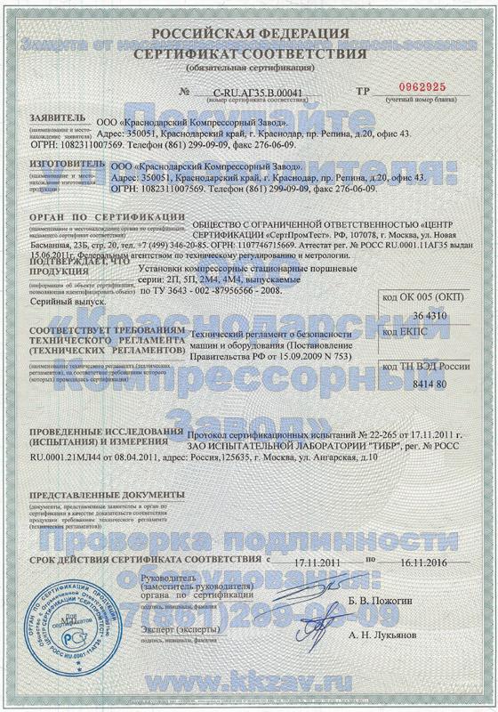 Сертификат соответствия: компрессоры серии: 2П, 5П, 2М4, 4М4