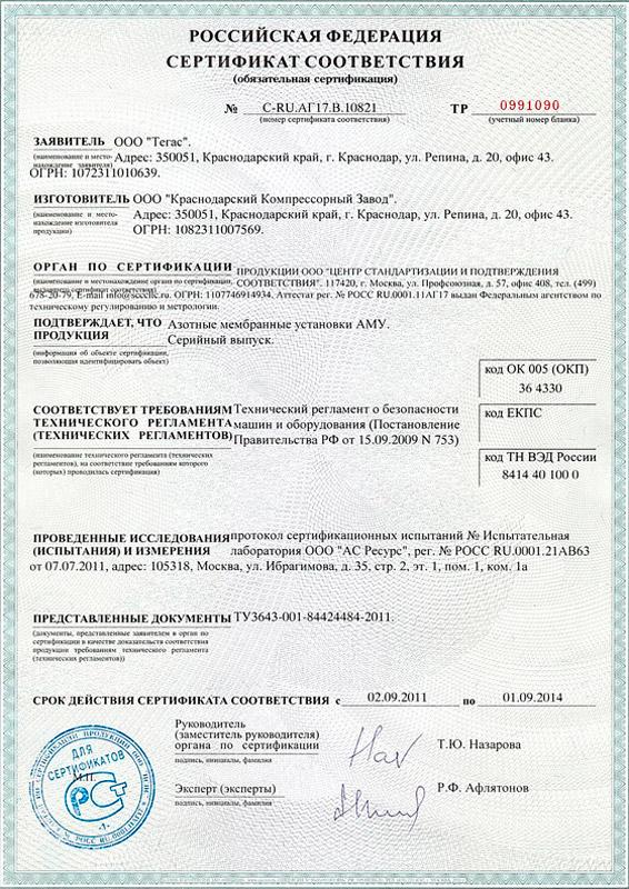 Сертификат соответствия - АМУ