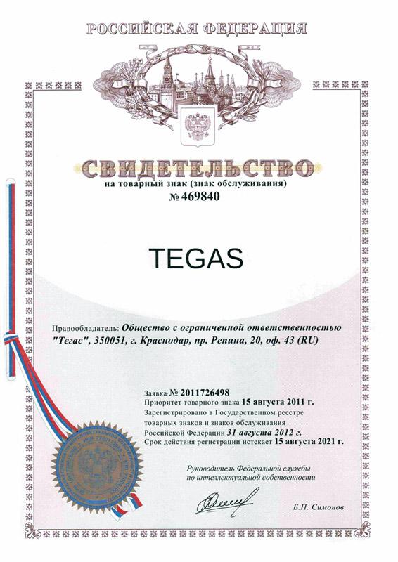 Свидетельство на товарный знак TEGAS