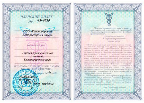 Членский билет Краснодарского Компрессорного Завода в Торгово-Промышленной Палате Краснодарского края