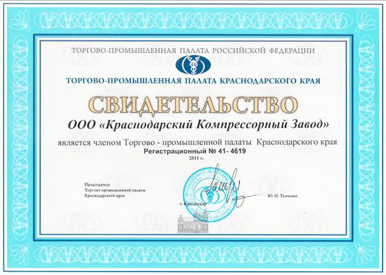 Свитедельство о членстве Краснодарского Компрессорного Завода в Торгово-Промышленной Палате Краснодарского края
