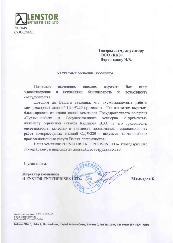 Благодарственное письмо от туркменской компании