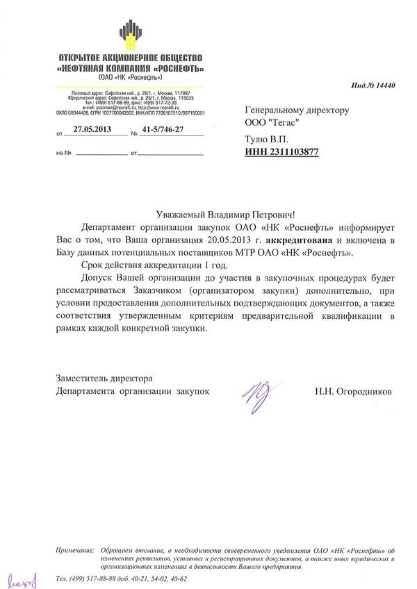 Конкурс роснефть краснодар