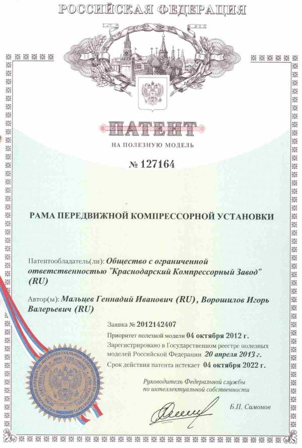 Патент на ПМ РАМА ПЕРЕДВИЖНОЙ КОМПРЕССОРНОЙ УСТАНОВКИ