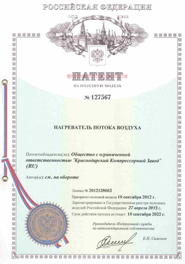 Патент на ПМ ЭЛЕКТРОНАГРЕВАТЕЛЬ СЖАТОГО ВОЗДУХА