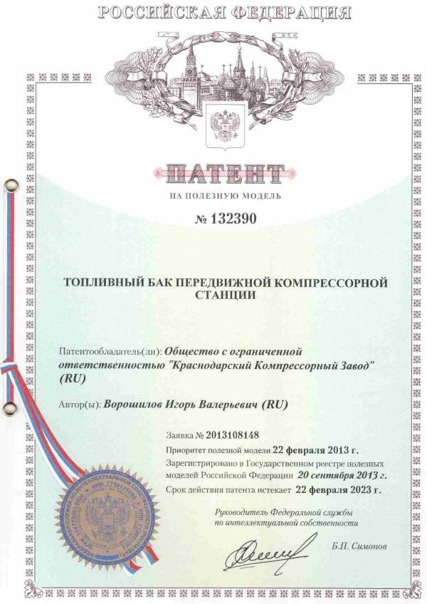 Патент на ПМ ТОПЛИВНЫЙ БАК ККЗ