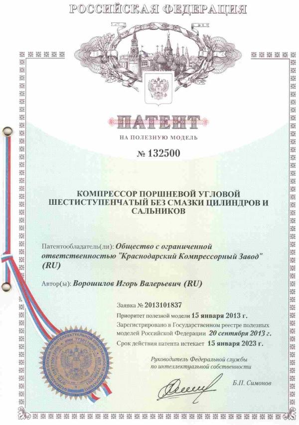 Патент на ПМ КОМПРЕССОР 2ГП-2_220М ККЗ