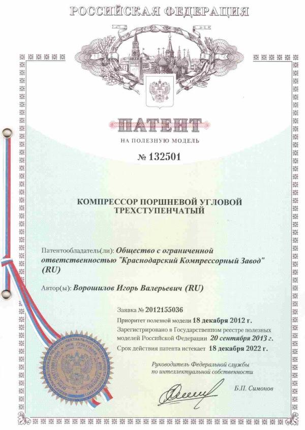 Патент на ПМ КОМПРЕССОР ПОРШНЕВОЙ ТРЕХСТУПЕНЧАТЫЙ НА УГЛОВОЙ БАЗЕ ККЗ