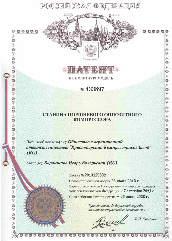 ПМ РАМА КОМПРЕССОРА ОППОЗИТНОЙ БАЗЫ 4М 304М-0 ККЗ