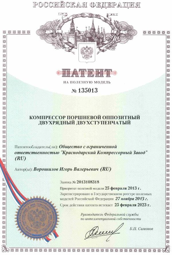 Патент на ПМ КОМПРЕССОР 2ВМ10-50_9 ККЗ