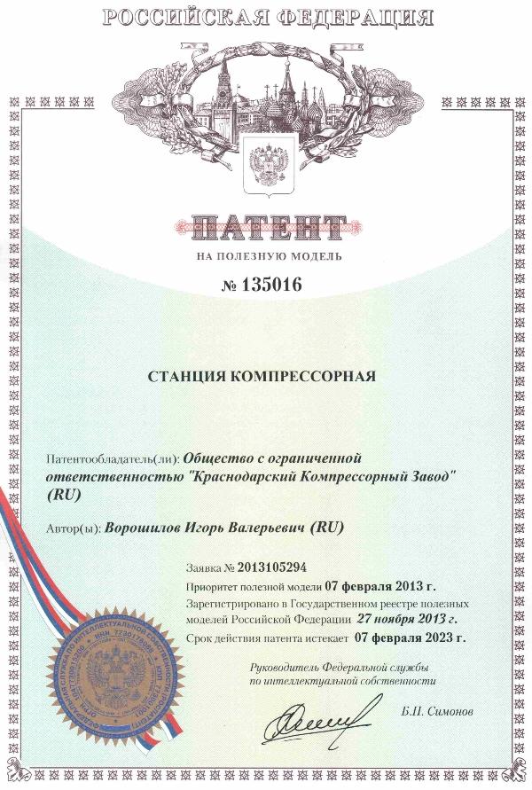 Патент на ПМ Наддув винтового компрессора ККЗ