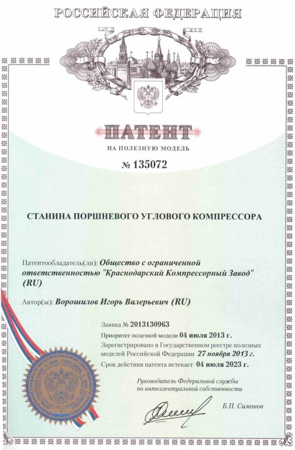Патент на ПМ РАМА КОМПРЕССОРА УГЛОВОЙ ПРЯМОУГОЛЬНОЙ БАЗЫ 7П ВП50_8 01 ККЗ