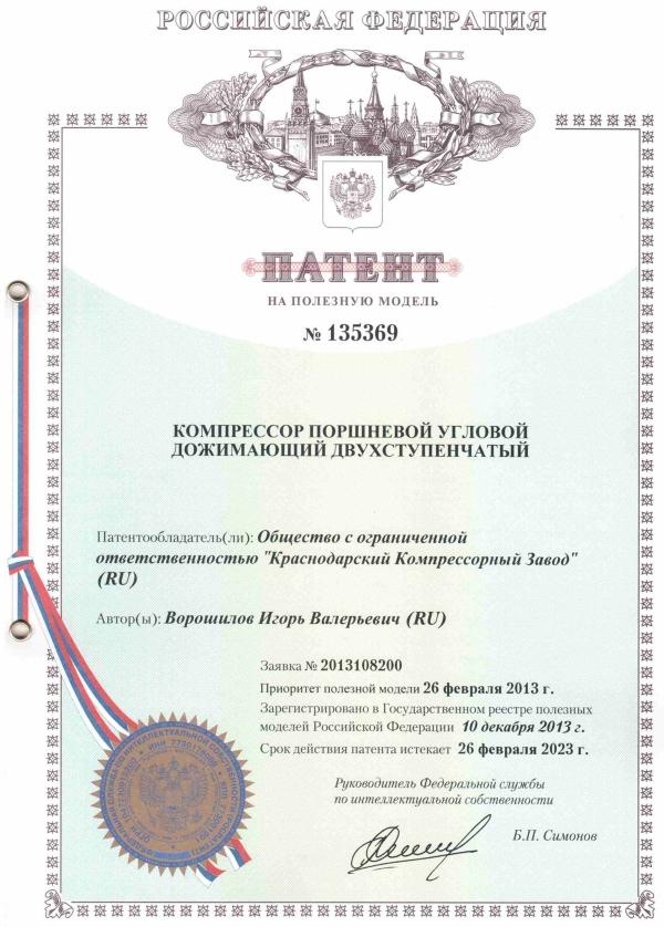 Патент на ПМ КОМПРЕССОР УГЛОВОЙ ДОЖИМАЮЩИЙ ДВУХСТУПЕНЧАТЫЙ 2СГП-3_2-25 ККЗ