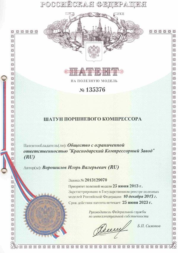 Патент на ПМ ШАТУН БАЗЫ ПОРШНЕВОГО КОМПРЕССОРА 7П ВП-50 10-00 ККЗ