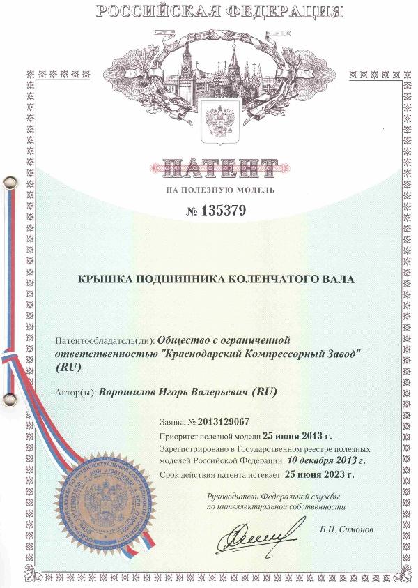Патент на ПМ КРЫШКА КОЛЕНВАЛА БАЗЫ 2П 502П-2-7 ККЗ