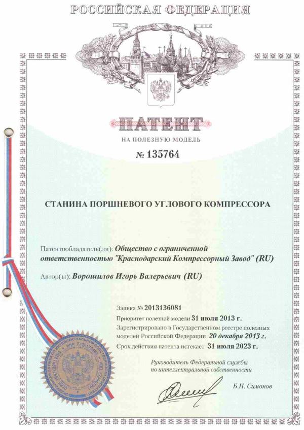 Патент на ПМ РАМА КОМПРЕССОРА УГЛОВОЙ ПРЯМОУГОЛЬНОЙ БАЗЫ 2П 802П-1 ККЗ