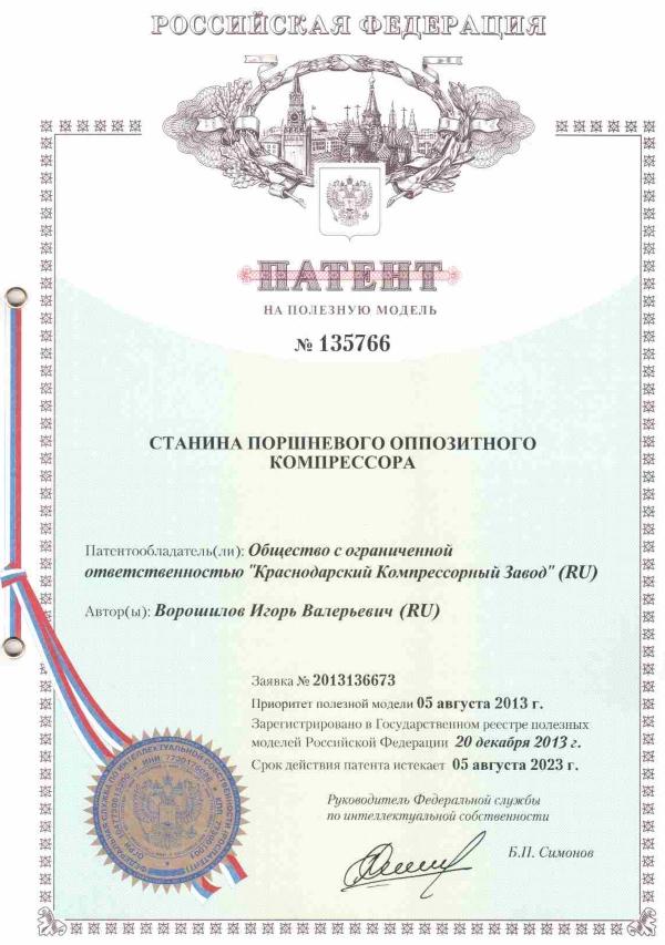Патент на ПМ РАМА КОМПРЕССОРА ОППОЗИТНОЙ БАЗЫ 4М ( 304М-0) ЛЮКИ ККЗ