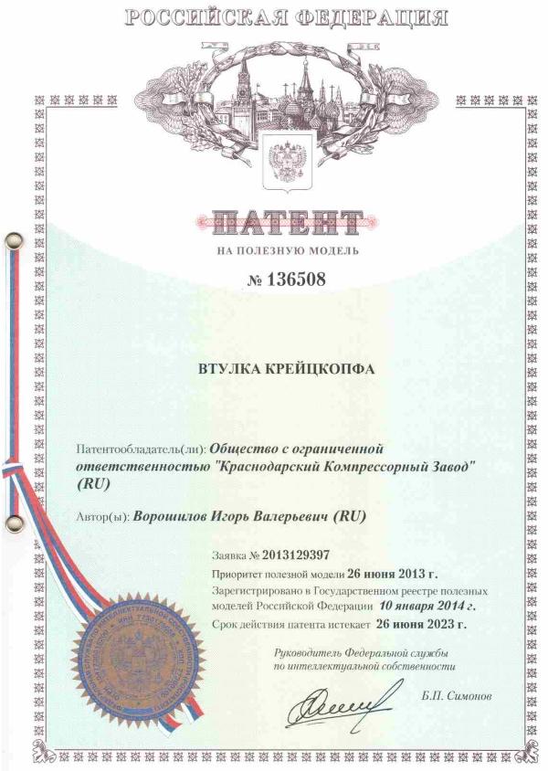 Патент на ПМ ВТУЛКА КРЕЙЦКОПФА ККЗ
