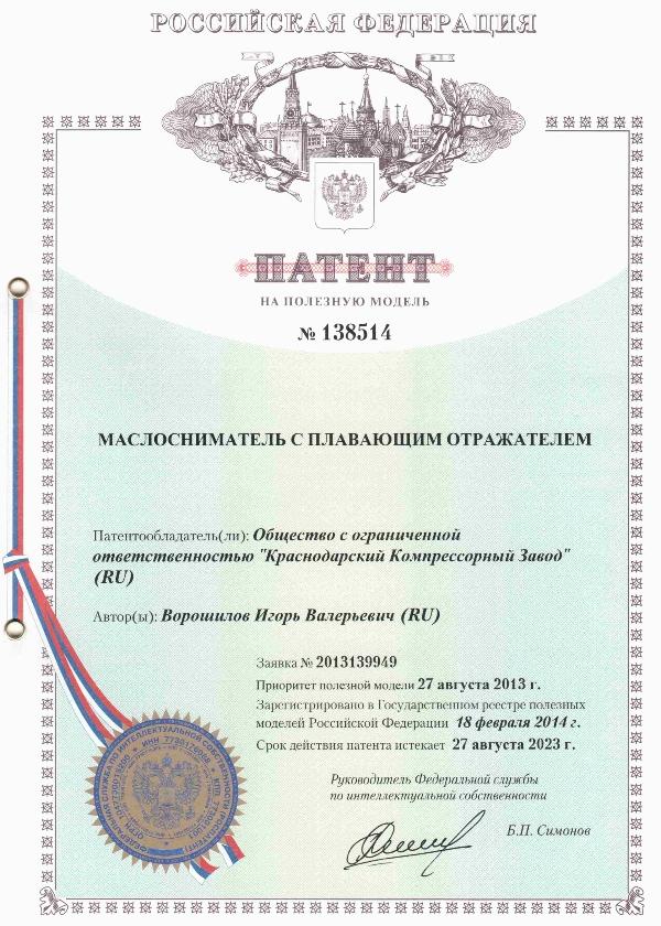 Патент на ПМ МАСЛОСНИМАТЕЛЬ С ПЛАВАЮЩИМ ОТРАЖАТЕЛЕМ ККЗ