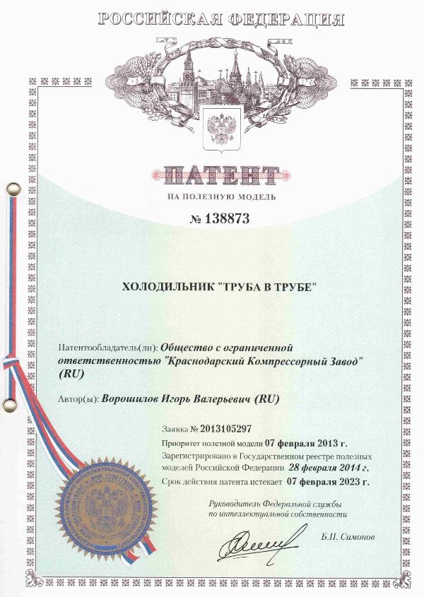 Патент на ПМ ХОЛОДИЛЬНИК